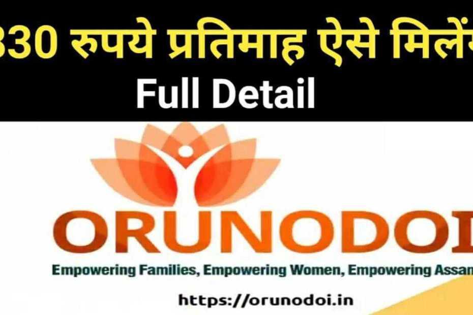 Orunodoi Scheme Assam