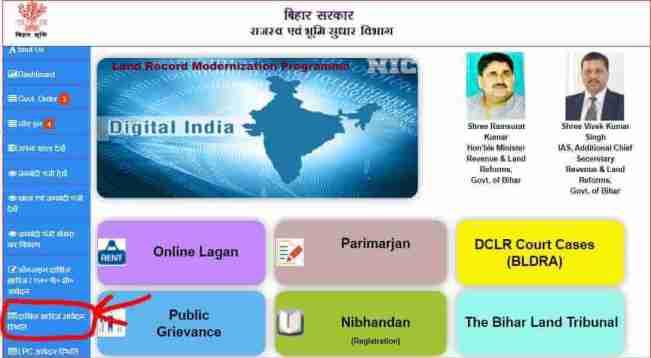 dakhil-kharij-online-bihar-status