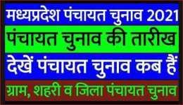 मध्य प्रदेश पंचायत चुनाव की तारीख 2021