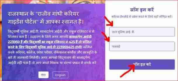 Rajiv Gandhi Career Portal Rajasthan