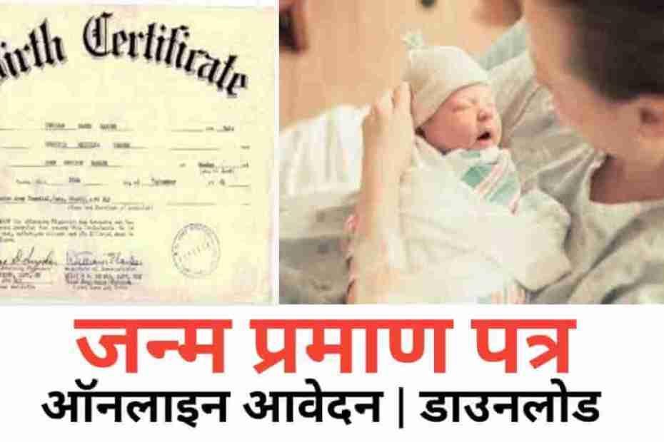 MP Birth Certificate Online