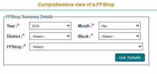 sfc bihar gov fp shop summary details