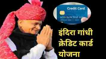 इंदिरा गाँधी क्रेडिट कार्ड योजना