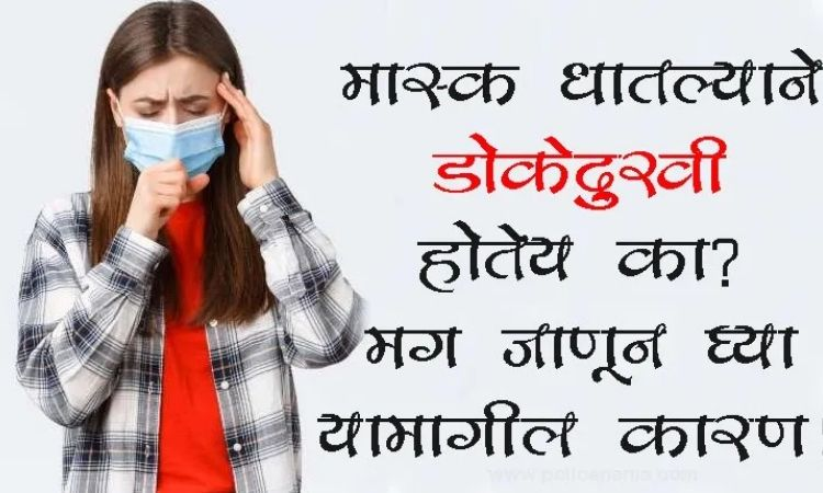 Mask Causing Headache | is mask causing headache and discomfort know the reason why know about it