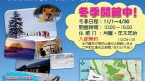 【お知らせ】サロベツ湿原センターの開館日および休館日について