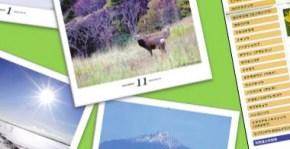 【お知らせ】 サロベツカレンダー2014販売中です!