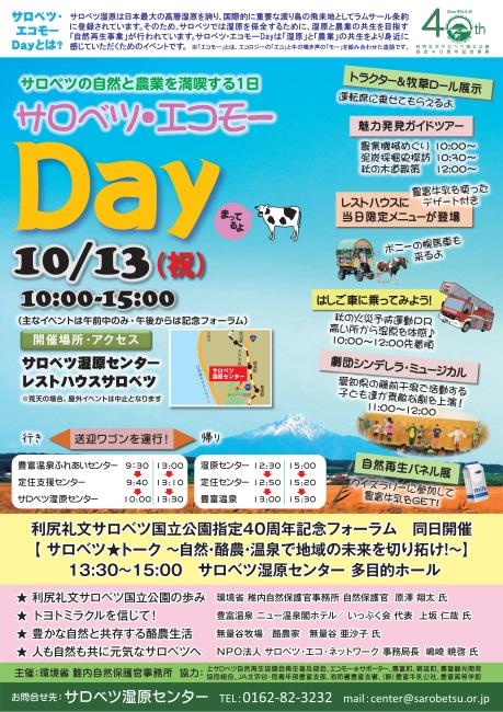 エコモーDAYチラシ2014