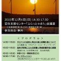 12月6日(日)サロベツ風力発電ミニフォーラム