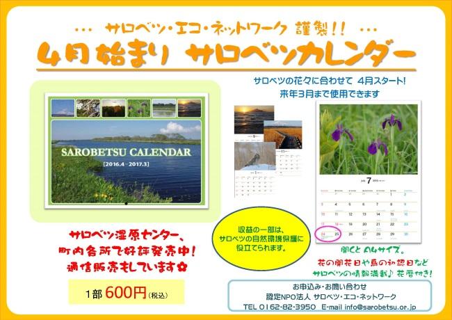 カレンダー2016 HP用