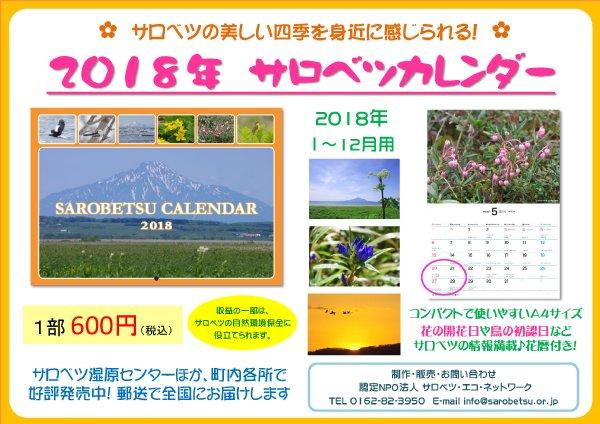 カレンダー2018PR用