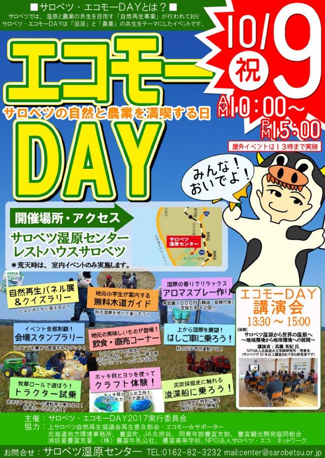 【完成】エコモーDayポスター_大