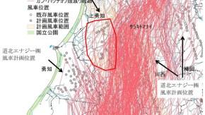 上勇知風車計画に対する北海道知事意見