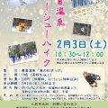 【案内】 2/3(土) 豊富温泉スノーシューハイク開催