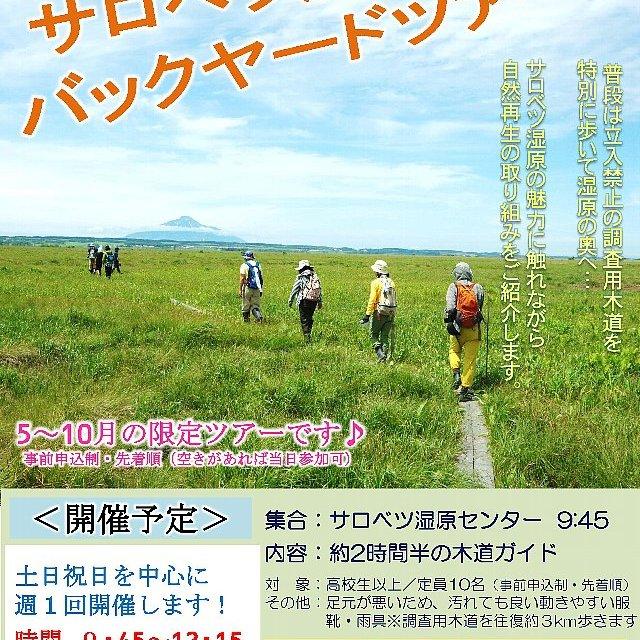 6/15(土)・16(日)バックヤードツアーを開催します!(シーズン予定も掲載中)