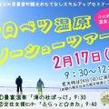 【案内】2/17(日)サロベツ湿原スノーシューツアー(豊富町おもてなしスキルアップセミナー)開催します♪
