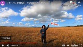 """宗谷のPR動画(大好きな""""宗谷""""へ)が公開されました!"""