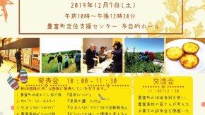 【案内】12/7(土) 第12回 エコモー活動発表会の開催について