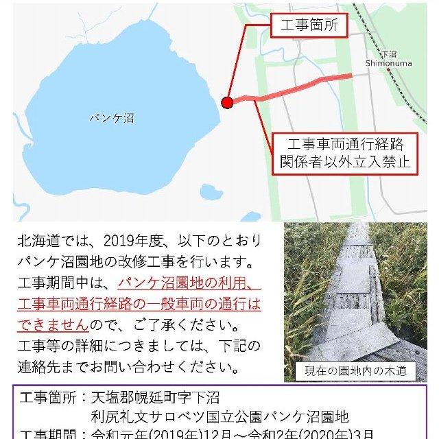 【お知らせ】12月~3月末 パンケ沼園地(幌延町下沼)改修工事による通行止め