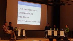 チュウヒ講演会(2019/10/26)