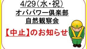 """【ご案内】4/29(水・祝)オバパワー倶楽部自然観察会""""中止""""のお知らせ"""