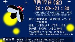【案内】 7/17(金)日本最北のホタル観察ツアー開催!