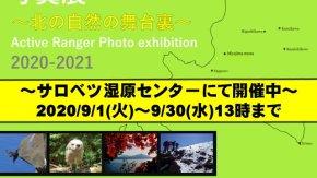 【案内】アクティブレンジャー写真展開催中!(9/30まで)