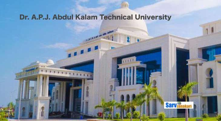 List of colleges affiliated with Dr. A.P.J. Abdul Kalam Technical University