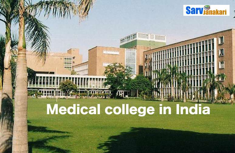Medical college in India