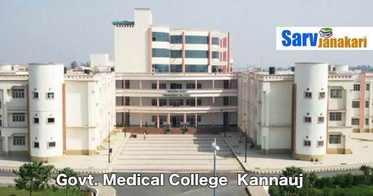 Government Medical College Kannauj
