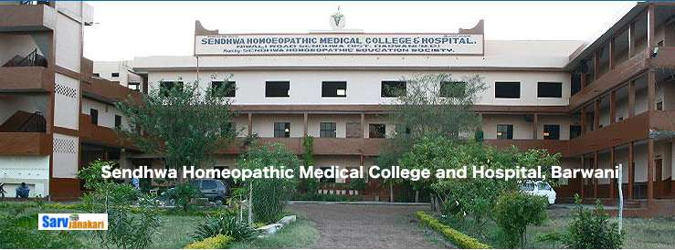 Sendhwa Homeopathic Medical College and Hospital, Barwani