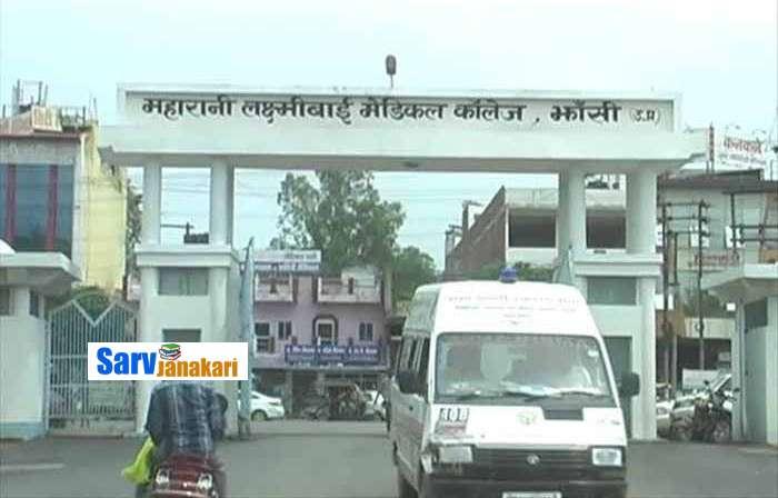 maharani laxmi bai medical college jhansi