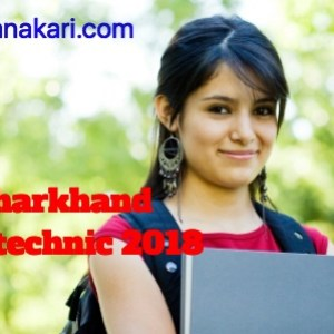 Jharkhand Polytechnic 2018: Application form, Eligibility, Exam pattern