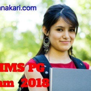 AIIMS PG 2018 Admit Card