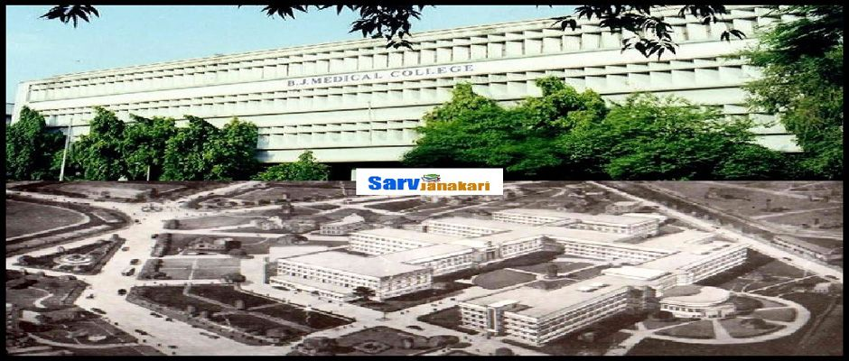 B J Medical College Ahmedabad MBBS, Fee Structure, NEET Cutoff, 2018