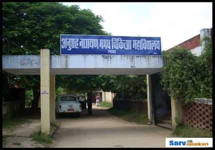 Anugrah _Narayan_ Magadh _Medical _College _and _Hospital_ Gaya1