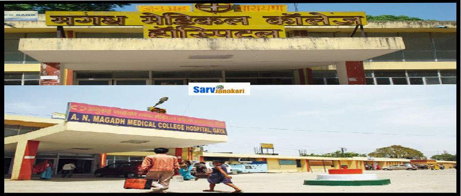 Anugrah _Narayan_ Magadh _Medical _College _and _Hospital_ Gaya4
