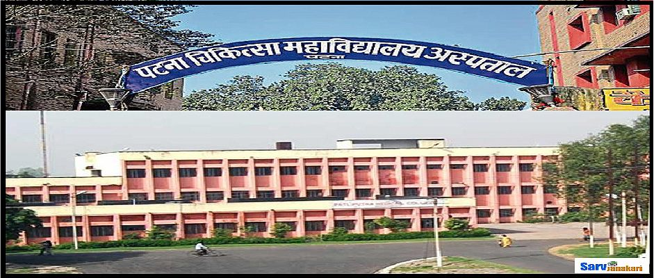 Patna Medical College and Hospital, Patna Fees and Courses 2018-2019