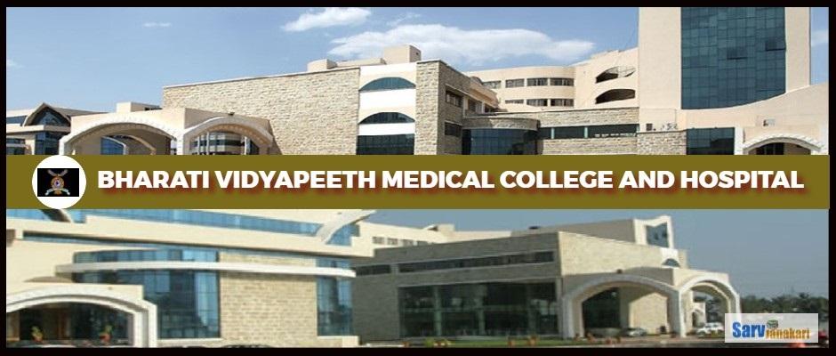 BHARATI_VIDHYA_PEETH_MEDICALCOLLEGE4