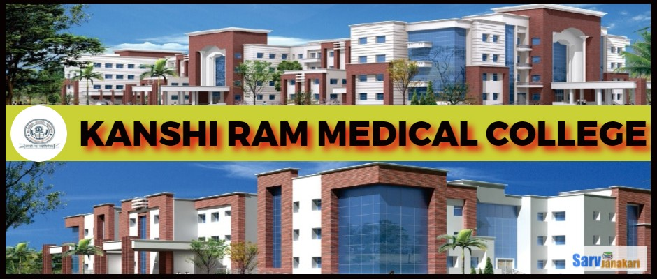 KANSHI_RAM_MEDICAL_COLLEG _ORAI4