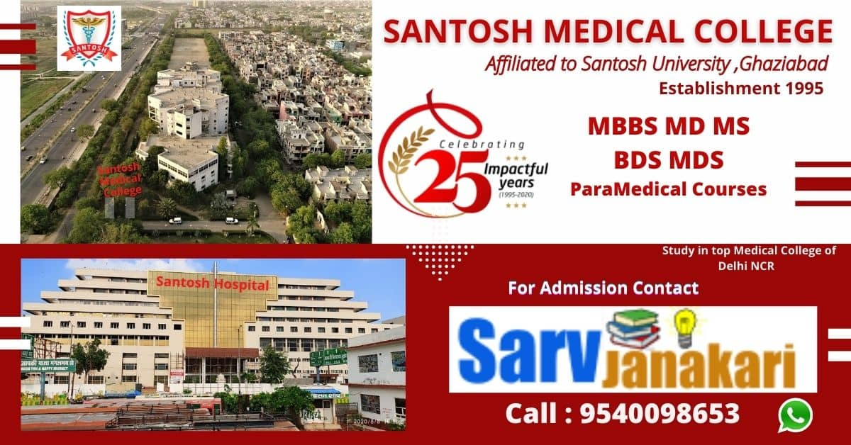 SANTOSH MEDICAL COLLEGE