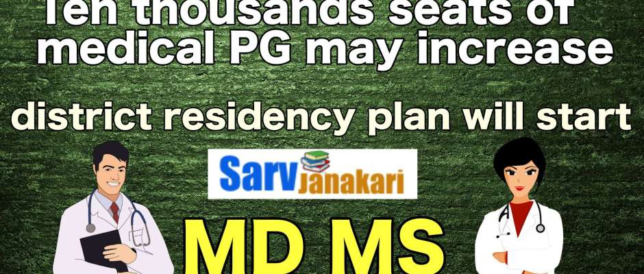 10 thousands seats of medical PG may increase
