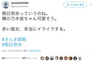 朝日奈央 SNS