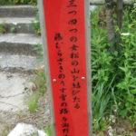 与謝野晶子記念日~2月10日