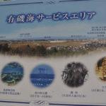 有磯海サービスエリア~富山県