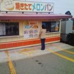 庄内観光物産 メロンパン