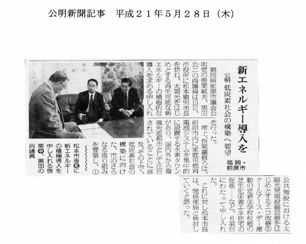公明新聞平成21年5月28日(木)7面