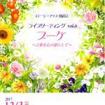 ステージ・アップ朗読会 ライブリーディング vol.6『ブーケ』