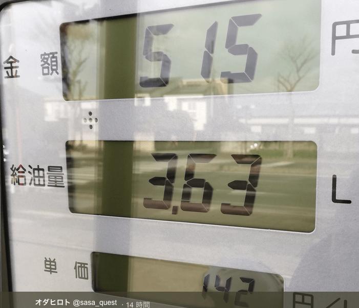 3.63リットルの給油