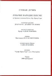Dragoljub-Draško Vulević i moja malenkost.
