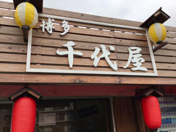 びっくり焼亭 博多千代屋 鉄板焼1
